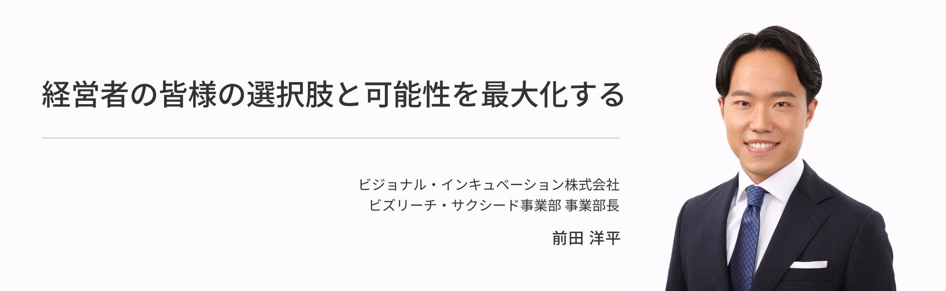 ビジョナル・インキュベーション株式会社 ビズリーチ・サクシード事業部事業部長 前田 洋平