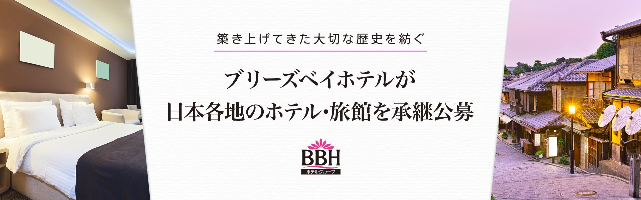 ブリーズベイホテルが日本各地のホテル・旅館を承継公募