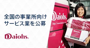 人を介した価値あるサービスを届けたい 全国の法人向け保険代理店を公募 Daiohs