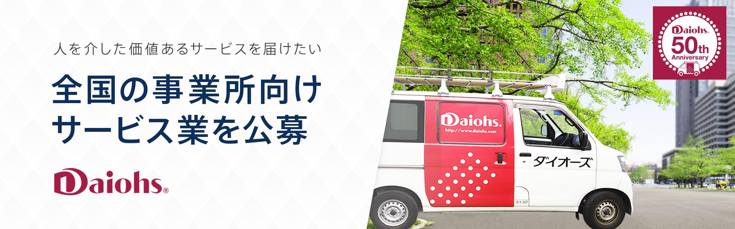 人を介した価値あるサービスを届けたい 全国の事業所向けサービス業を公募 Daiohs