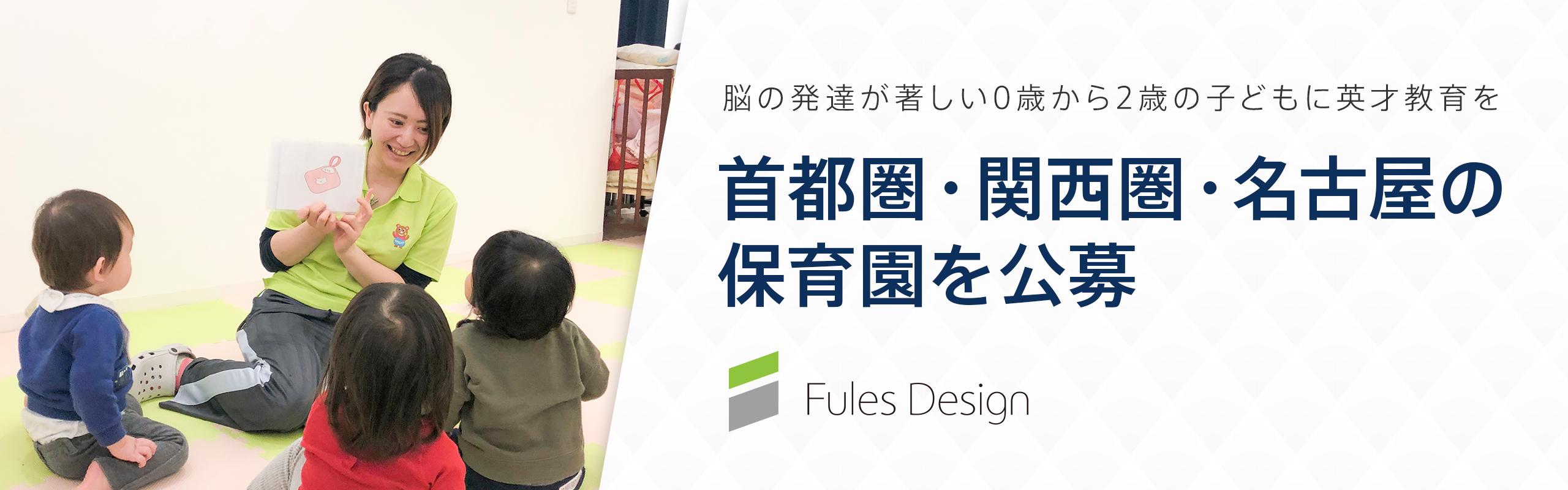 フレスデザインが企業主導型保育園、認可保育園を募集