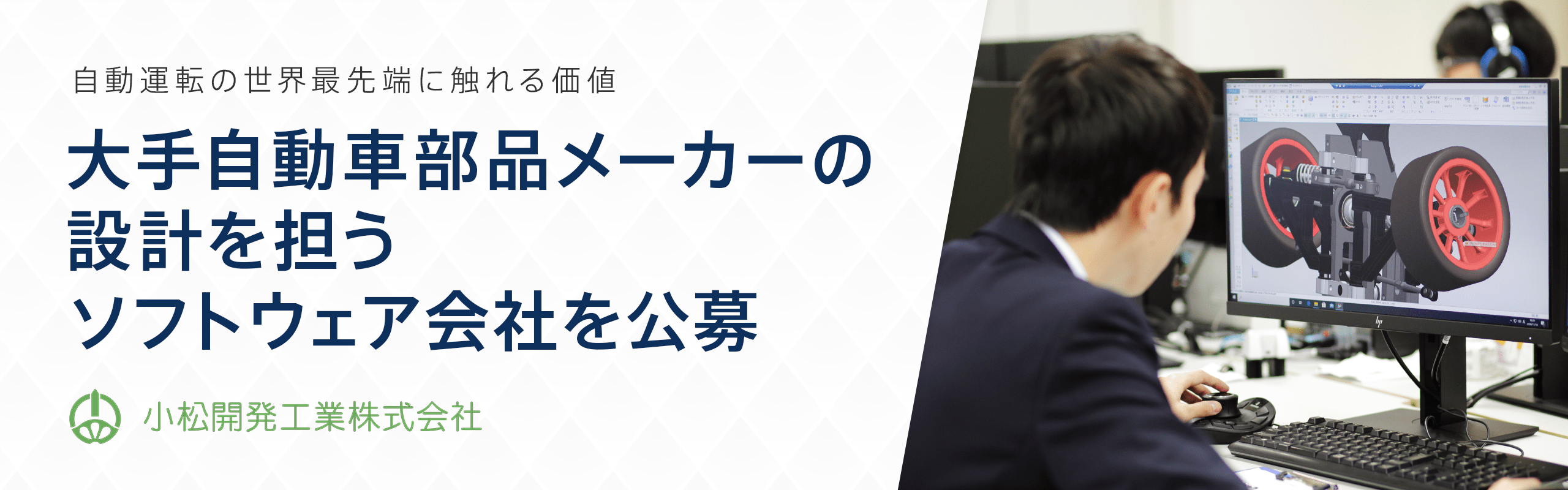 小松開発工業株式会社が組み込み系・制御系のソフトウェア開発会社を募集