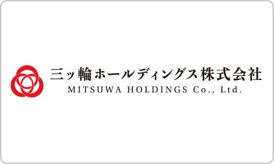 三ッ輪ホールディングス株式会社