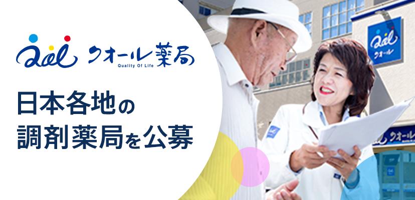 クオールホールディングス株式会社が日本各地の調剤薬局を公募