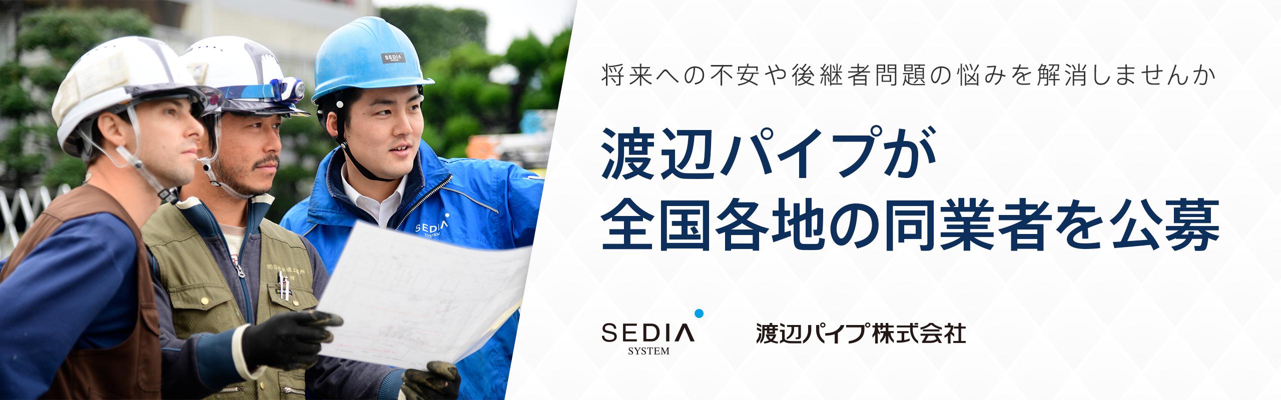 渡辺パイプが「ビズリーチ・サクシード」で全国の建設・建築資材などの卸売業者を公募