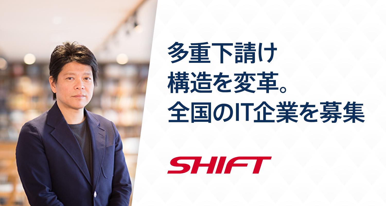 SHIFTが全国のIT企業を公募