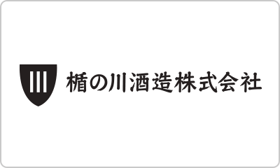 楯の川酒造株式会社
