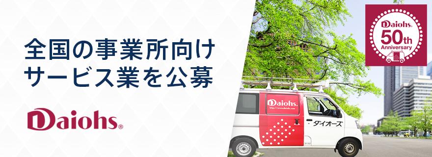 株式会社ダイオーズ 承継公募