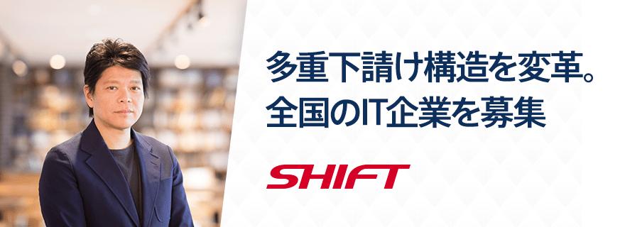 株式会社SHIFT 承継公募