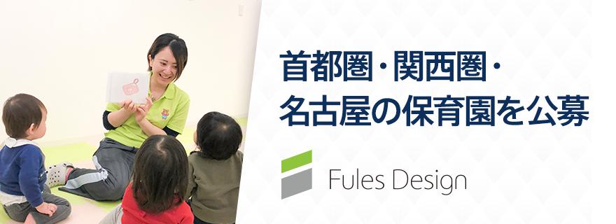 フレスデザイン株式会社 承継公募