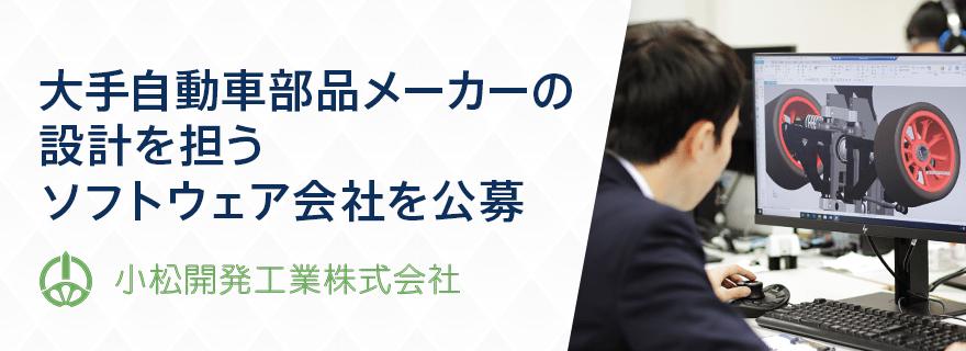 小松開発工業株式会社 承継公募