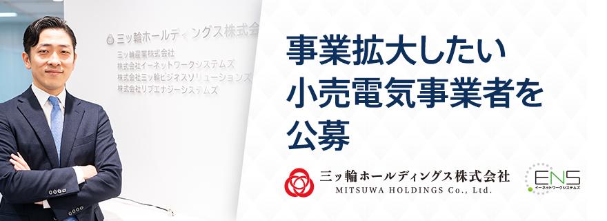 三ッ輪ホールディングス株式会社 承継公募