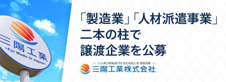 三陽工業株式会社 承継公募
